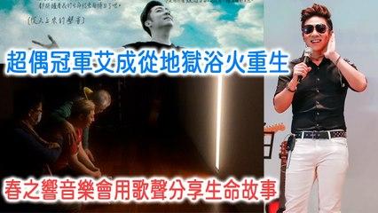 超偶冠軍艾成墮落地獄重生 春之響音樂會用歌聲分享刻骨銘心生命故事與愛 邀請您重⽣ 成為新造的⼈!
