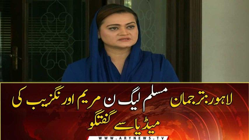 PML'N leader Maryam Aurangzeb talks to Media