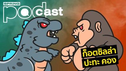 ก็อดซิลล่า ปะทะ คอง | Podcast