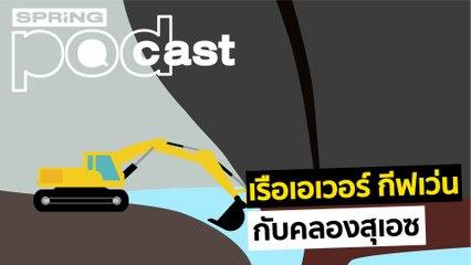 เรือเอเวอร์ กีฟเว่น กับคลองสุเอซ | Podcast