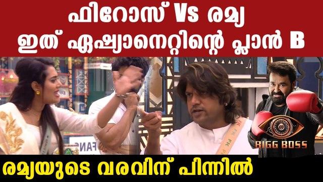 Bigg Boss Malayalam :ഏഷ്യാനെറ്റ് രമ്യയെ കളത്തിലിറക്കിയതിന് പിന്നിലെ രഹസ്യം   FilmiBeat Malayalam