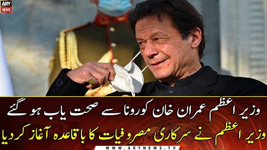 Good News: Pm Imran Khan recovered from Corona