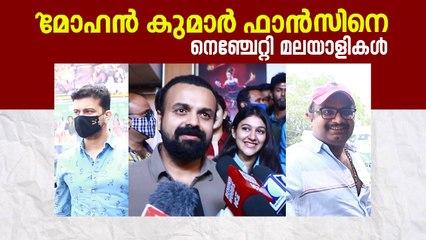 മോഹൻകുമാർ ഫാൻസിനെ നെഞ്ചേറ്റി മലയാളികൾ  |  Mohankumar Fans Audience Response