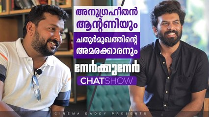 Sunny Wayne Talks About Anugraheethan Antony Movie With Chathurmukham Producer