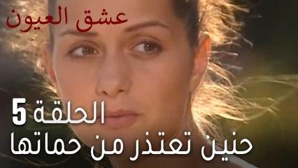مسلسل عشق العيون الحلقة 5 - حنين تعتذر من حماتها
