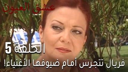 مسلسل عشق العيون الحلقة 5 - فريال تتجرس أمام ضيوفها الأغنياء