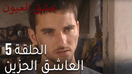 مسلسل عشق العيون الحلقة 5 - العاشق الحزين