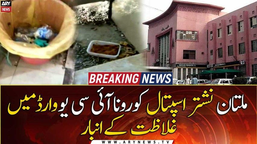 Piles of Dirt in Multan Nishtar Hospital Corona ICU Ward