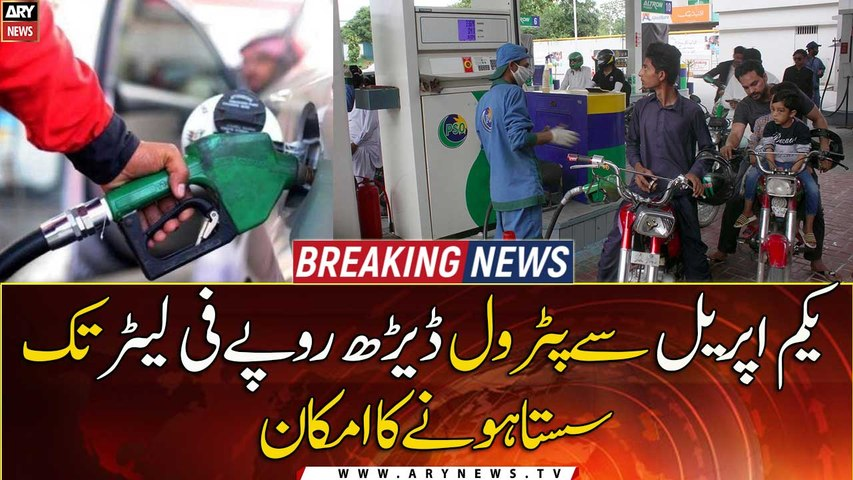 Petrol, diesel prices likely to go down from April