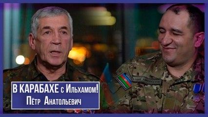 Русские в Карабахе - Пётр  Анатольевич