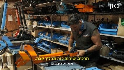 עבודה עברית: עודד מייצר קורקינט חשמלי כחול לבן   דוקותיים