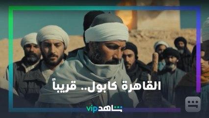 القاهرة كابول   رمضان معانا   شاهدVIP