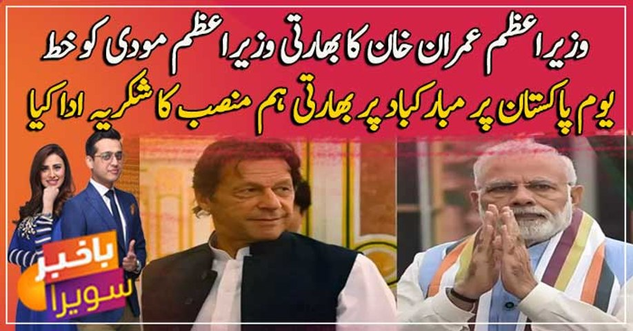 PM Khan writes back to Indian PM Modi, shares wish for regional peace