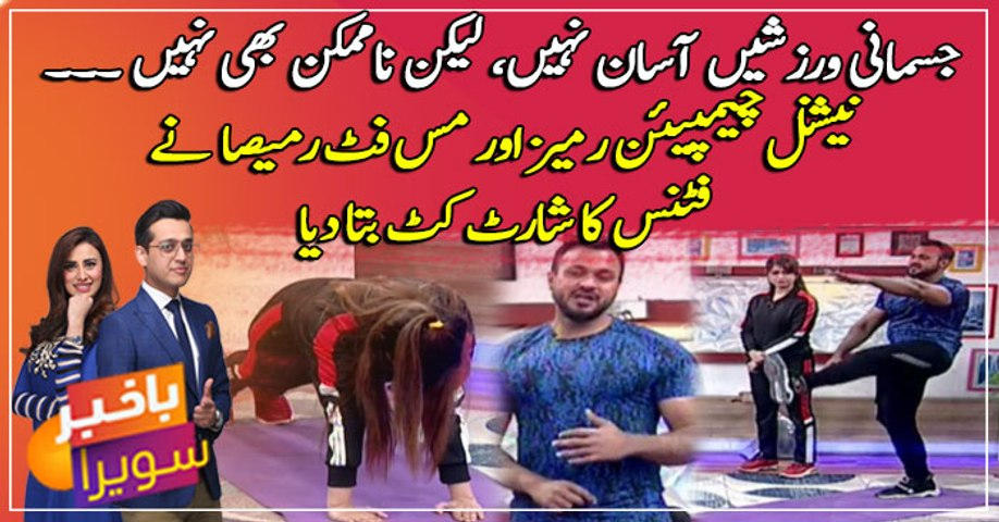 Fitness session with Rumaisa and Rameez in Bakhabar Savera