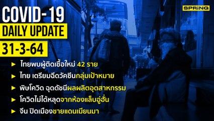 สรุปสถานการณ์การแพร่ระบาดของไวรัสโควิด-19 ประจำวันที่ 31 มีนาคม 2564