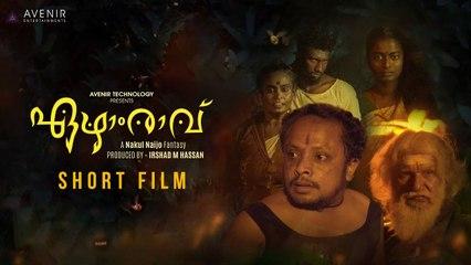 Ezhaam Raavu  - Fantasy Short Film |_ Nakul Naijo |_ Vidhya Vijayakumar |_ Avenir Entertainments