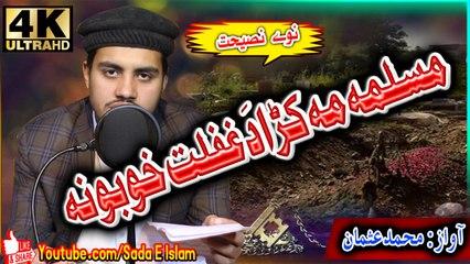Muhammad usman Ft. Pashto HD naat - Muslima ma kra da ghaflat khobona by muhammad usman