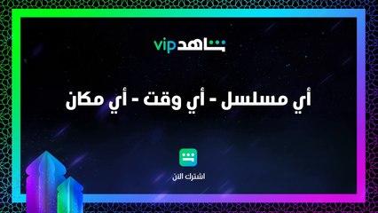 أي مسلسل في أي وقت ومكان   رمضان معانا   شاهدVIP