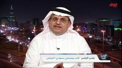 عن مجلس التنسيق السعودي العراقي مع الصحفي السعودي جاسر الجاسر