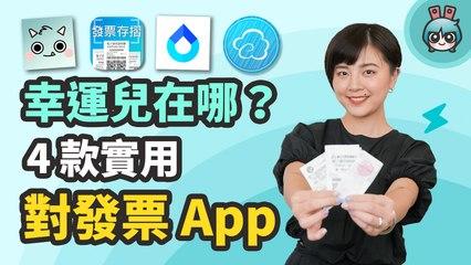 『 對發票 App 』這四款超實用!幫你記帳、分析消費習慣、購物回扣,這款還可以養怪獸?