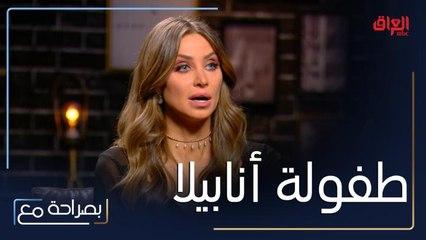 أنابيلا هلال تكشف عن تضحيات أهلها وعن خوفها منذ الصغر من المستقبل بسبب عدم الاستقرار الذي يعيشه لبنان