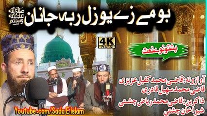 Qazi kafeel Ft. Pashto HD naat - Bomeza yo zal raba by Qazi muhammad qafeel azizi ao malgari