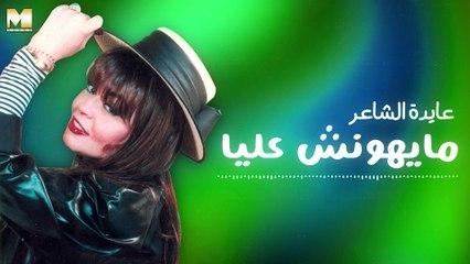 Ayda El Sha'er - Mayhonsh Alaya   عايدة الشاعر - مايهونش عليا