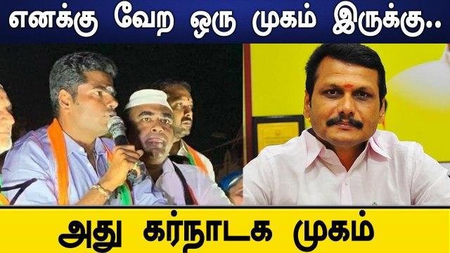 எனக்கு வேற Karnataka முகம் இருக்கு..  அதை காட்ட வேண்டாம்னு நினைக்கிறேன் - BJP வேட்பாளர் Annamalai
