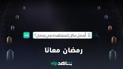 أفضل مكان للمشاهدة   رمضان معانا   شاهدVIP