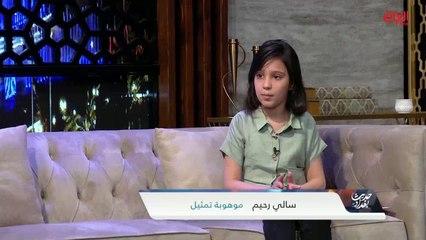 سالي رحيم الموهوبة في التمثيل عن دخولها في عالم الفن