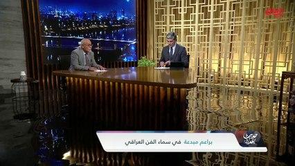 الدعم الضروري لبراعم العراق الموهوبين مع الممثل والمخرج المسرحي حسين علي صالح