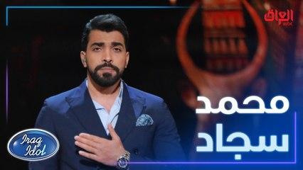 ابعتلي جواب للعملاق صباح فخري من أداء محمد سجاد