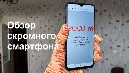 Обзор Poco M3, смартфона, чьё имя - сама скромность