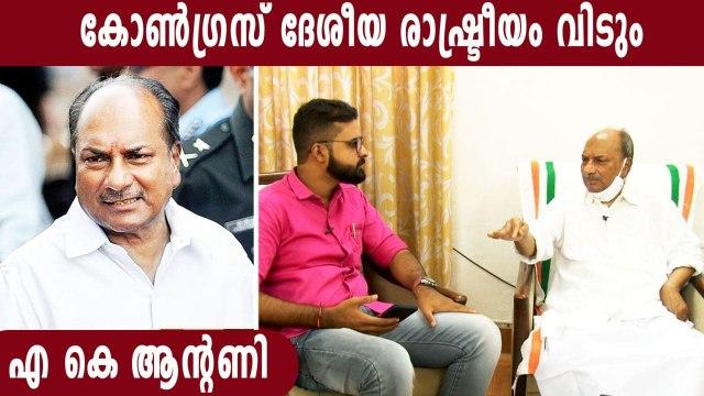 എ കെ ആൻ്റണി മനസ്സുതുറക്കുമ്പോൾ | Oneindia Malayalam