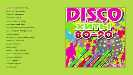 Varios artists - DISCO хиты 80-90-х, Ч. 2