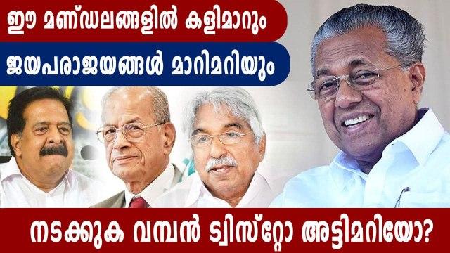 Election 2021 : വമ്പൻ ട്വിസ്റ്റ് നടക്കാൻ പോകുന്ന മണ്ഡലങ്ങൾ | Oneindia Malayalam