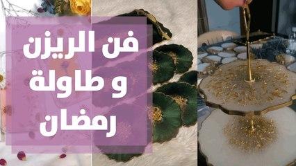 توظيف فن الريزن في تزيين طاولة رمضان