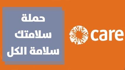 حملة سلامتك سلامة الكل - منظمة كير الأردن