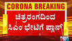 Karnataka Film Chamber To Meet CM and Request For 100% Occupancy In Theatres