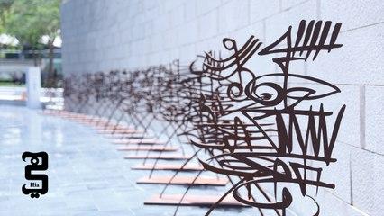 جولة في معرض أرت دبي 2021