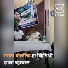 Mamata Banerjee Seen Shaking Her Injured Leg Comfortably In Viral Video