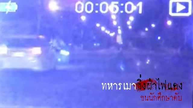 สลด ! ทหารเมาซิ่งเก๋งฝ่าไฟแดง พุ่งชนนักศึกษาดับ