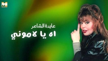 Ayda El Sha'er - Ah Ya Lamouny   عايدة الشاعر - آه يا لاموني