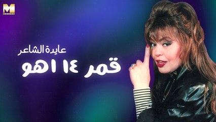 Ayda El Sha'er - Amar 14 Aho   عايدة الشاعر - قمر ١٤ أهو
