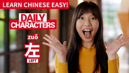 Daily Characters with Carly | 左 zuǒ | ChinesePod