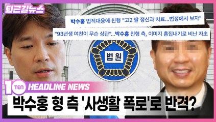 박수홍, 사생활 '안물안궁' [퇴근길뉴스]