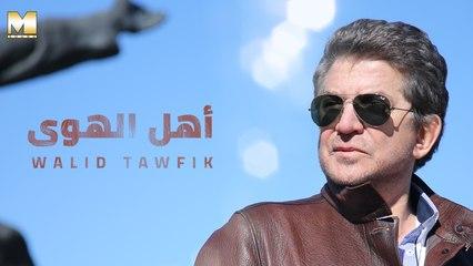Walid Toufic - Ahl El Hawa   وليد توفيق - أهل الهوى