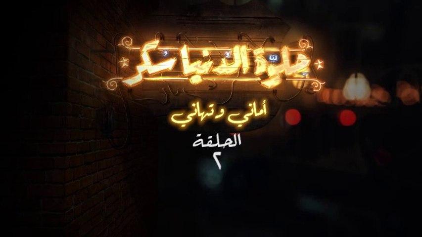 مسلسل حلوة الدنيا سكر الحلقة 37 امانى وتهانى 2