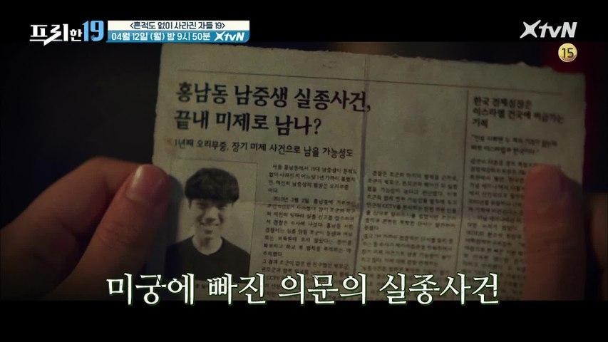 [예고] 어느 날 갑자기 증발한 사람들... 기묘한 실종 미스터리 19
