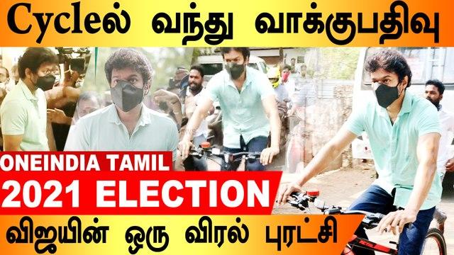Thalapathy vijay Cycleல் வந்து வாக்குபதிவு | 2021 Election